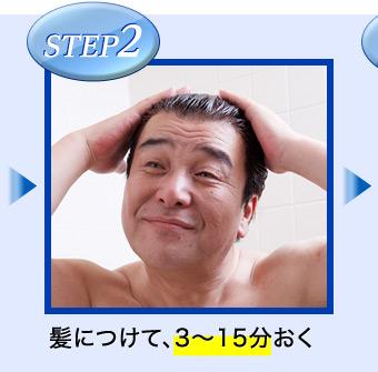 STEP2 髪につけて、3?15分おく
