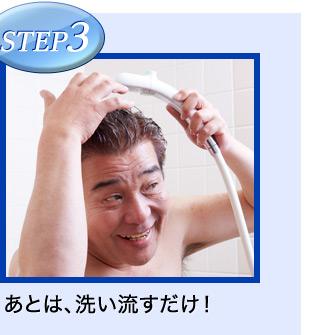 STEP3 あとは、洗い流すだけ!