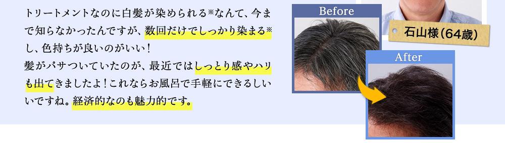 トリートメントなのに白髪が染められる※なんて、今まで知らなかったんですが、数回だけでしっかり染まる※し、色持ちが良いのがいい!髪がパサついていたのが、最近ではしっとり感やハリも出てきましたよ!これならお風呂で手軽にできるしいいですね。経済的なのも魅力的です。