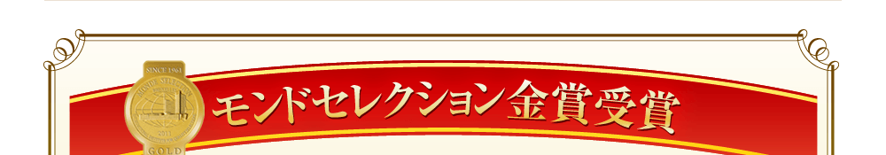 モンドセレクション金賞授賞
