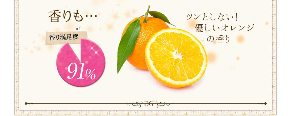 香りも…ツンとしない!優しいオレンジの香り 香り満足度91%