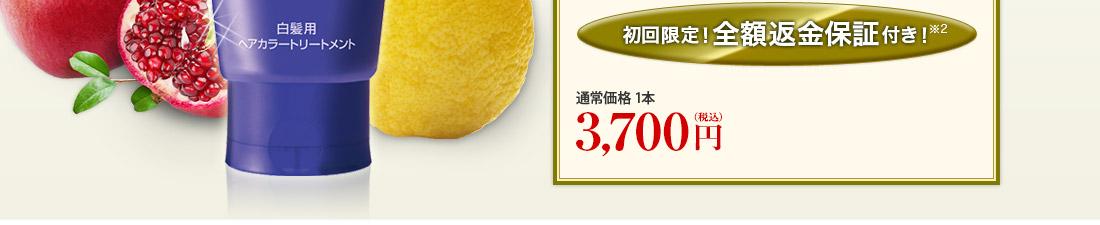 初回限定全額返金保証付き!通常価格1本3,364円(税抜)