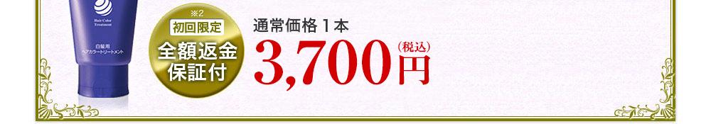 初回限定全額返金保証付き!通常価格1本3,700円