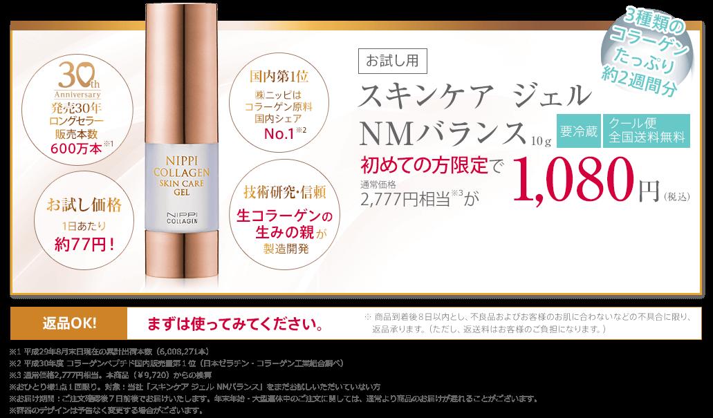 お試し用 スキンケア ジェル NMバランス(10g)