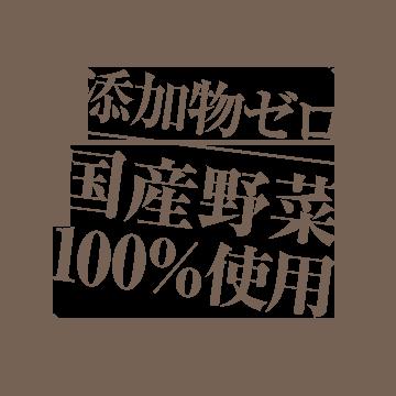 添加物ゼロ 国産野菜100%使用