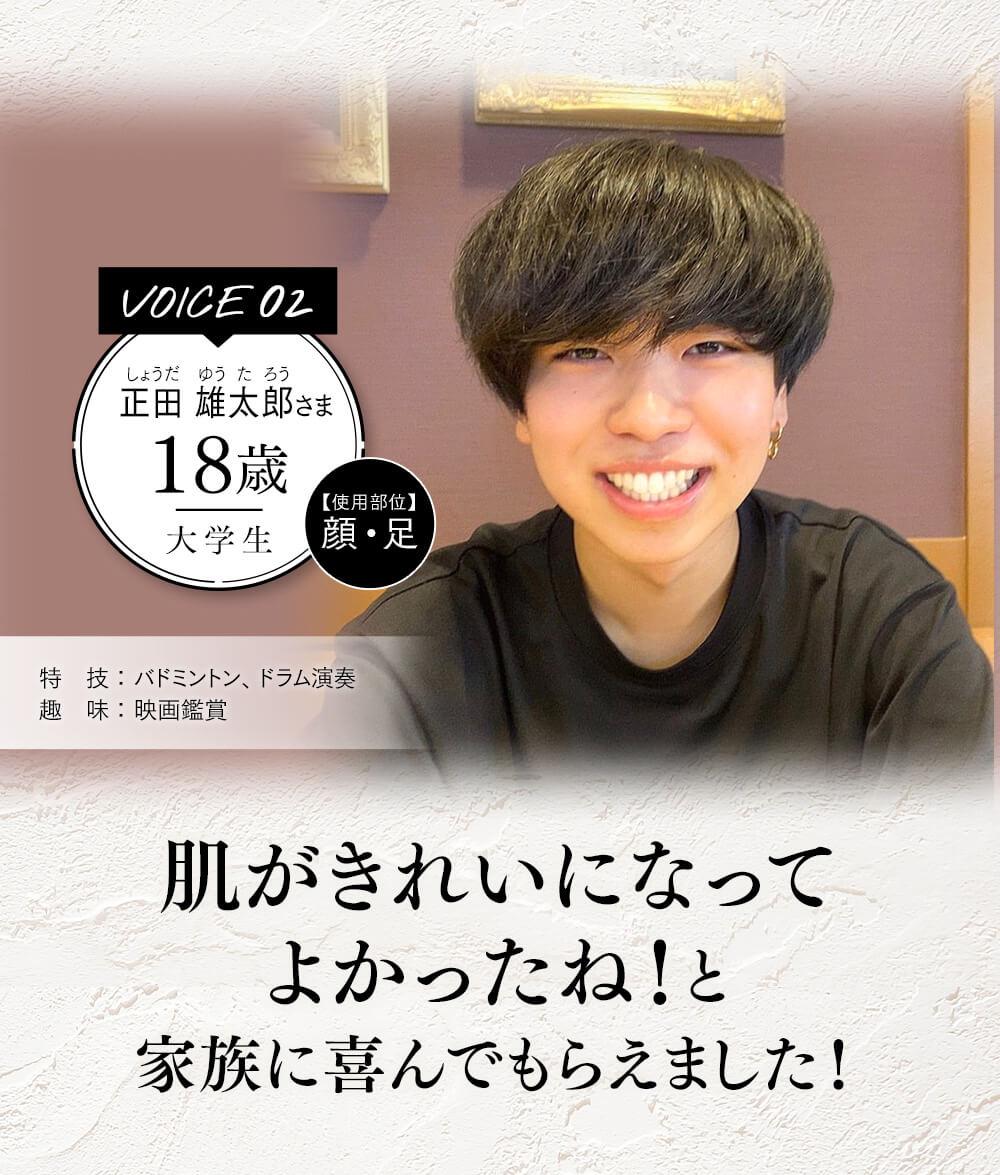 VOICE02 正田雄太郎さま