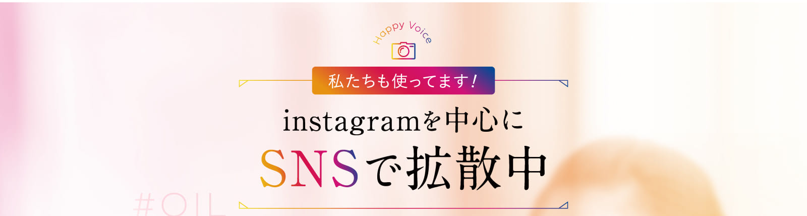 instagramを中心にSNSで拡散中