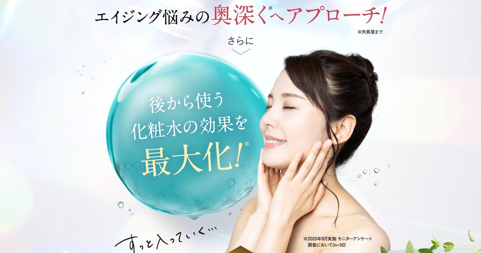 後から使う化粧水の効果を最大化!