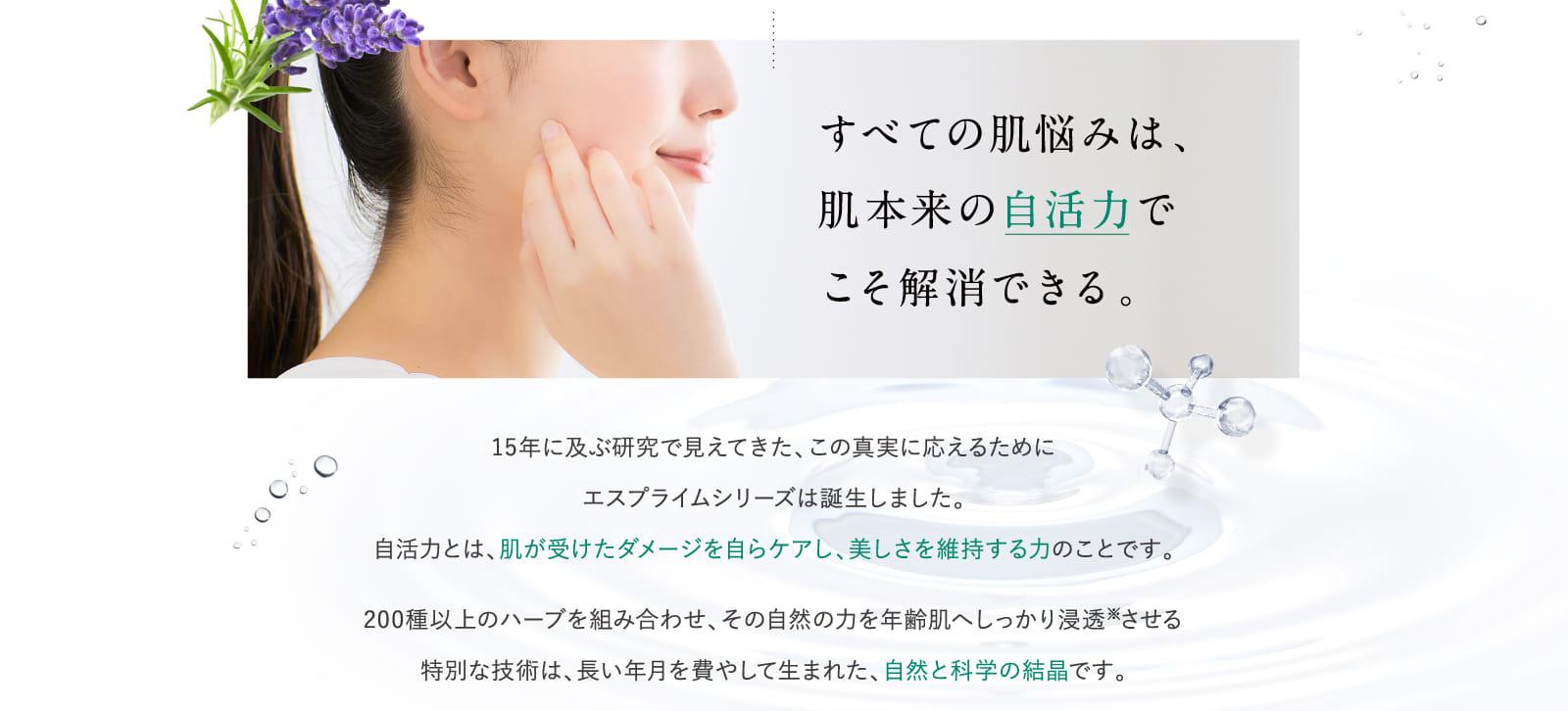 すべての肌悩みは、肌本来の自活力でこそ解消できる。