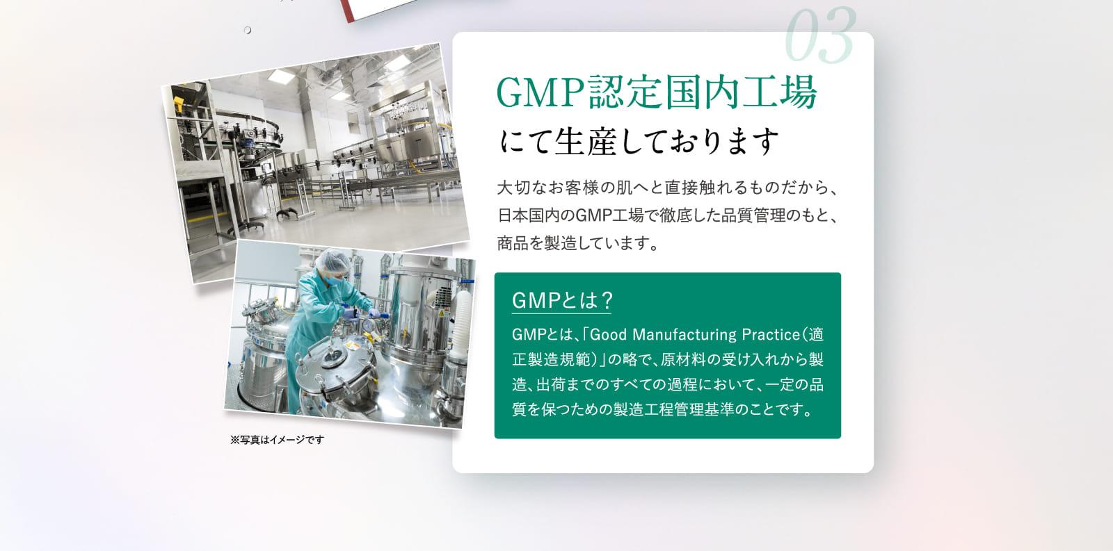 GMP認定国内工場にて生産しております