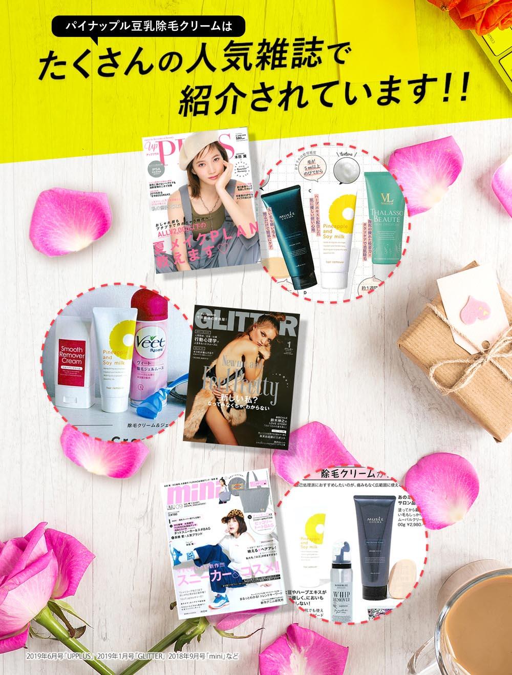 パイナップル豆乳除毛クリームはたくさんの人気雑誌で紹介されています!!