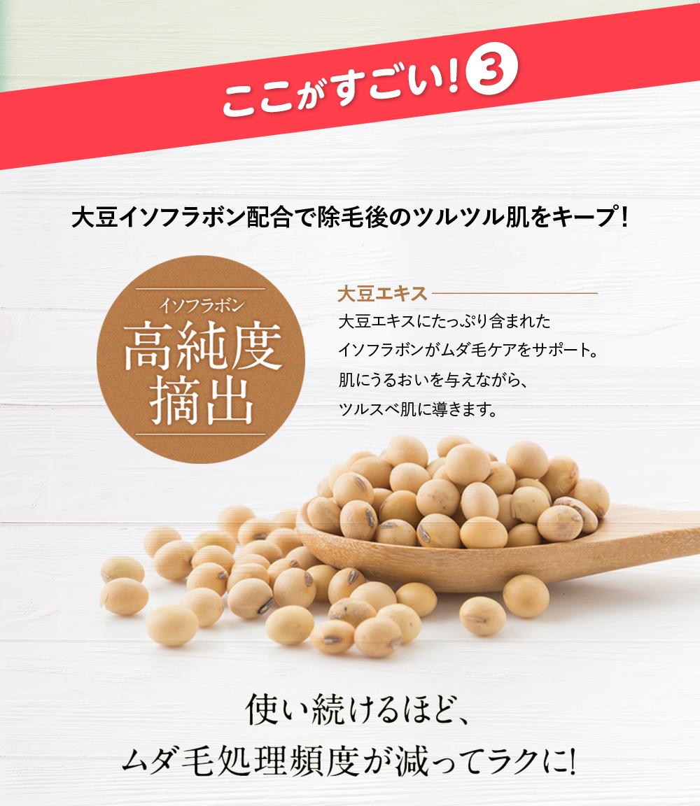 大豆イソフラボン配合で除毛後のツルツル肌をキープ!