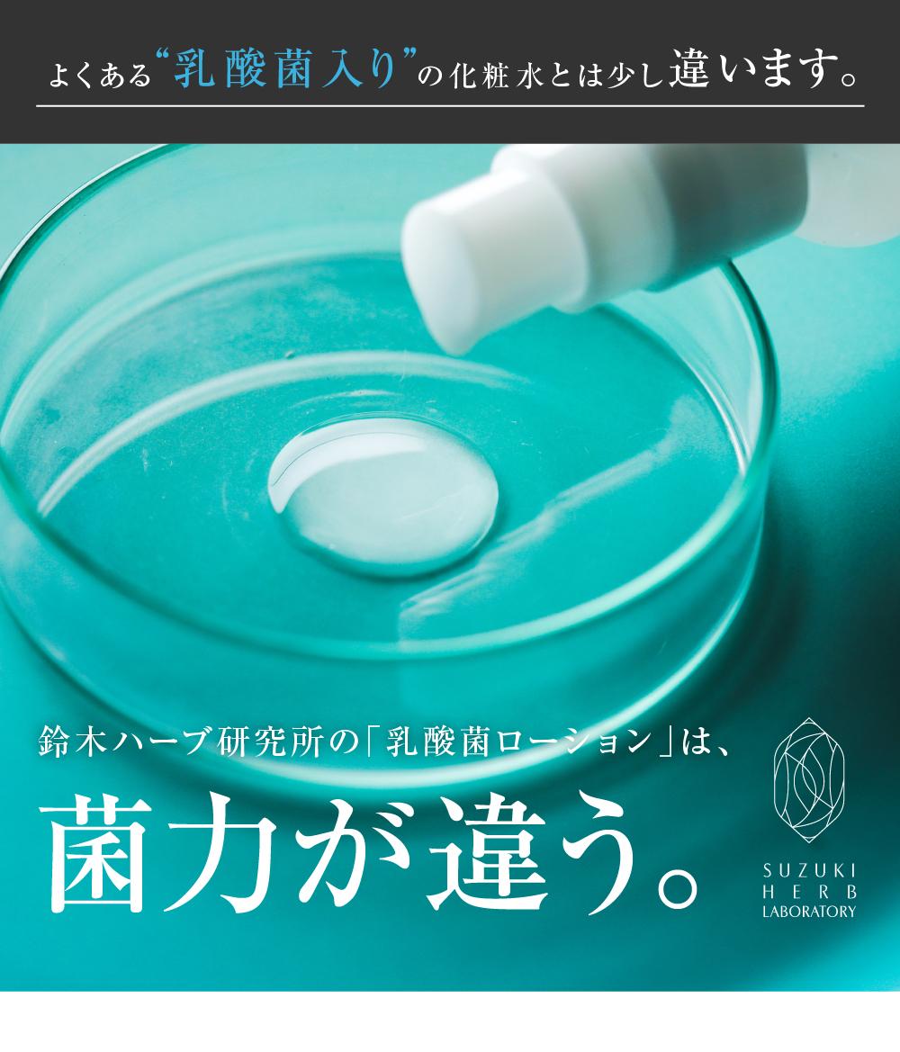 鈴木ハーブ研究所の「乳酸菌ローション」は、菌力が違う。