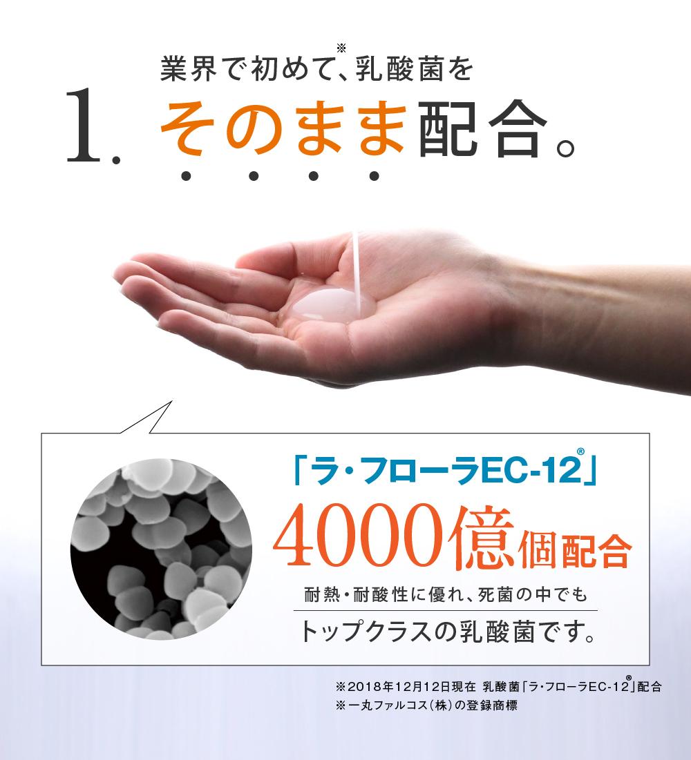 業界で初めて、乳酸菌をそのまま配合。