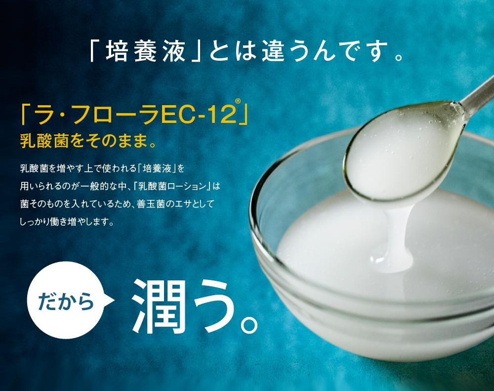 「培養液」とは違うんです。「ラ・フローラEC-12」乳酸菌をそのまま。だから潤う。