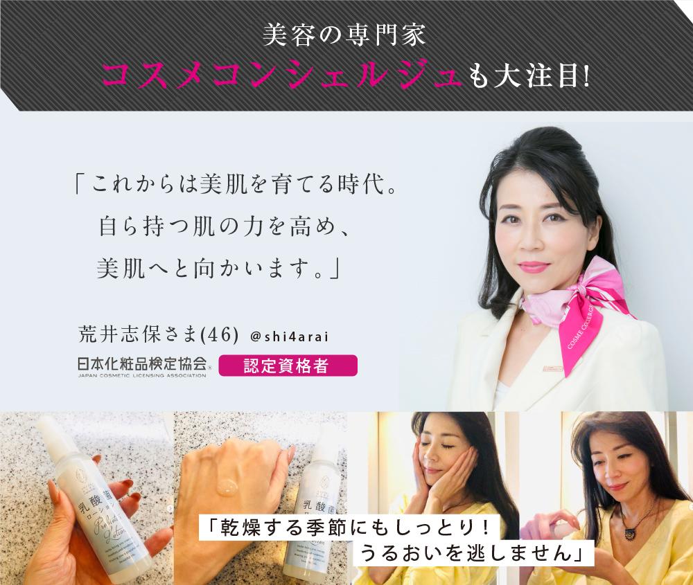 美容の専門家コスメコンシェルジュも大注目!