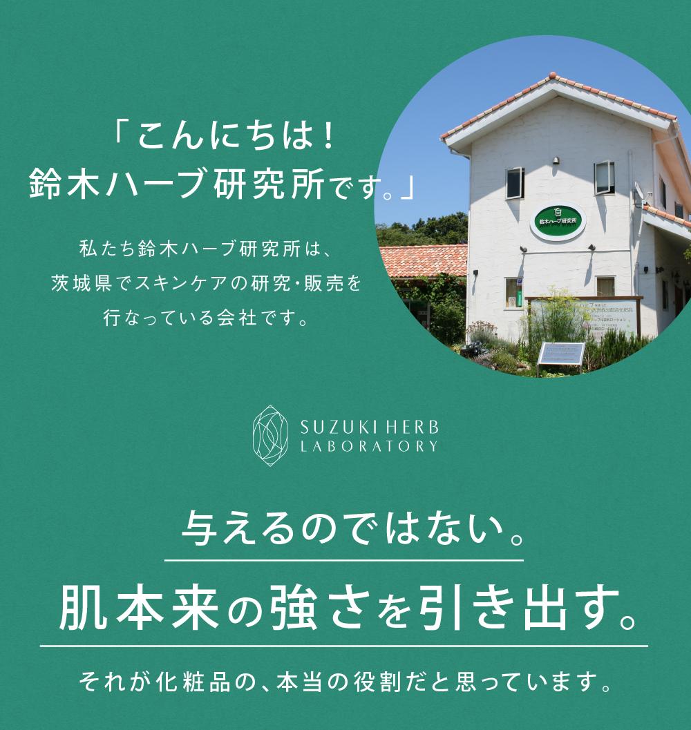 「こんにちは!鈴木ハーブ研究所です。」