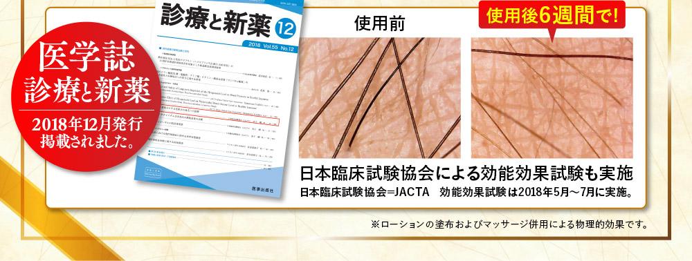日本臨床試験協会による効能効果試験も実施