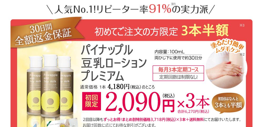 初めてご注文の方限定 初回半額 パイナップル豆乳ローションプレミアム 1,900円