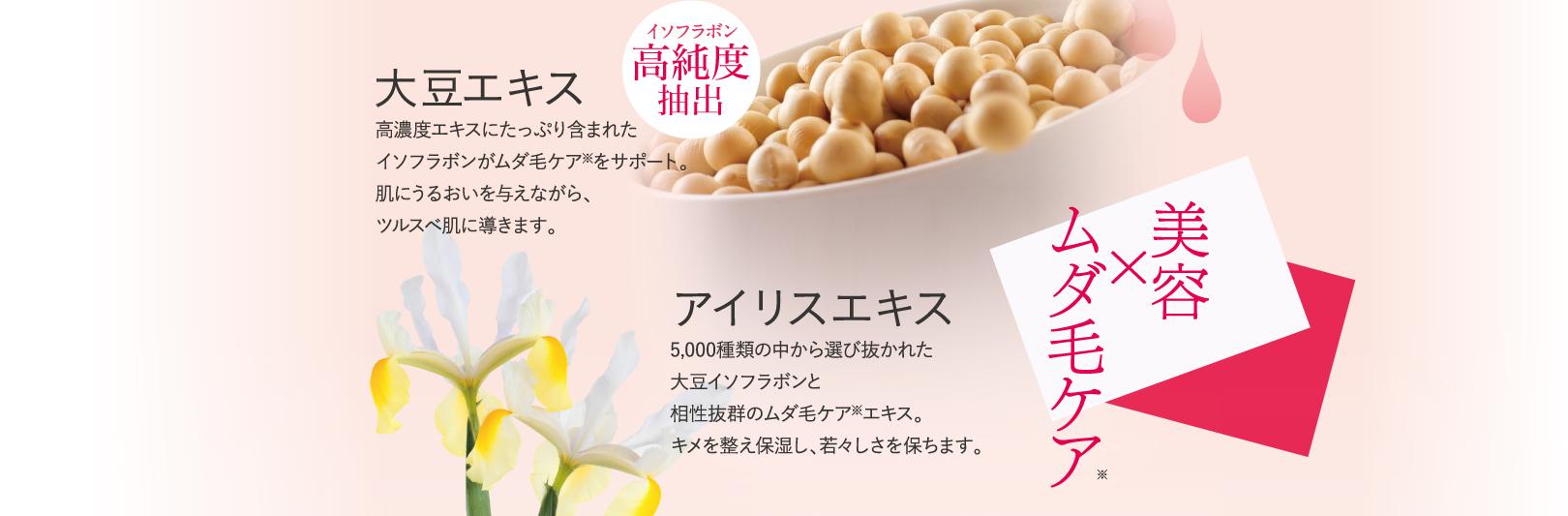 大豆エキス アイリスエキス