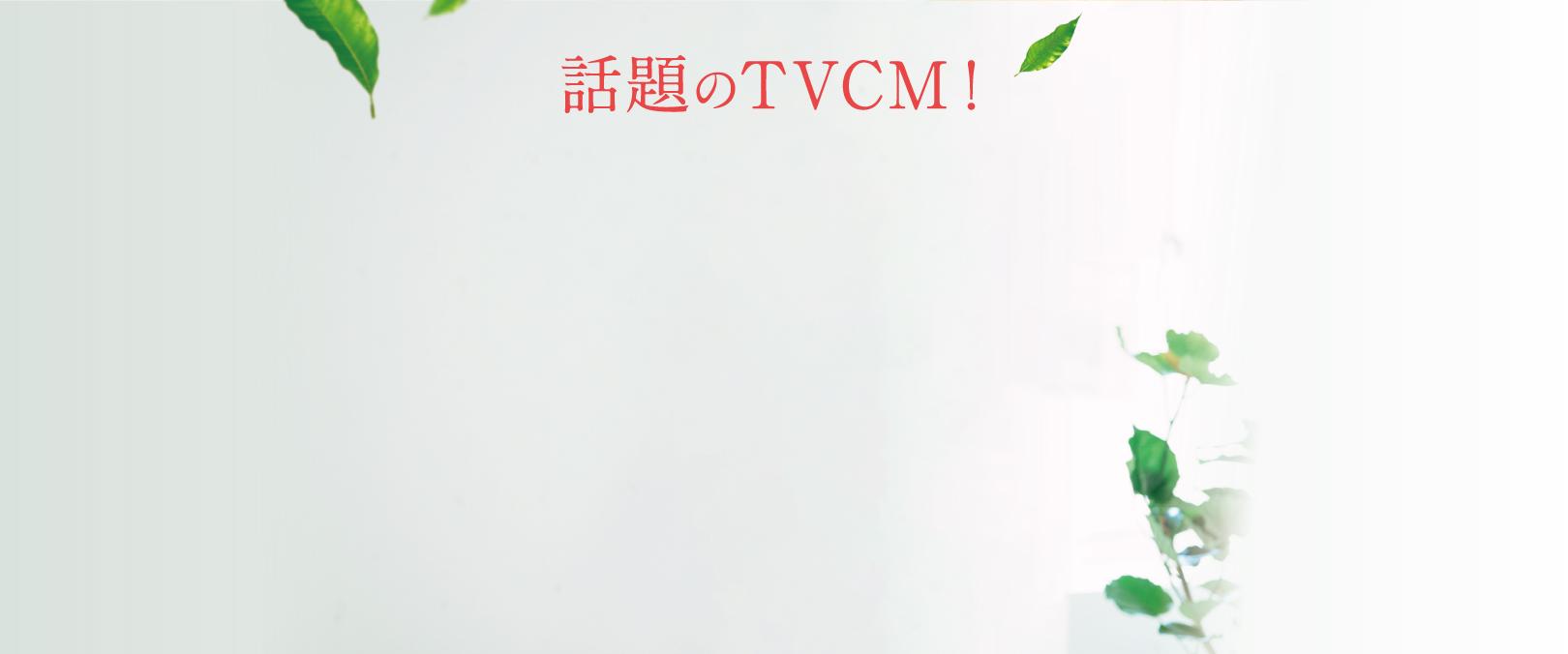 話題のTVCM
