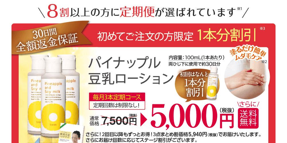 初めてご注文の方限定 初回半額 パイナップル豆乳ローション 1,350円