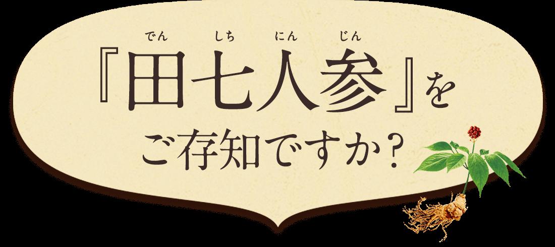 『田七人参』をご存知ですか?