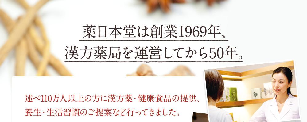 薬日本堂は創業1969年、漢方薬局を運営してから50年。述べ110万人以上の方に漢方薬・健康食品の提供、養生・生活習慣のご提案など行ってきました。