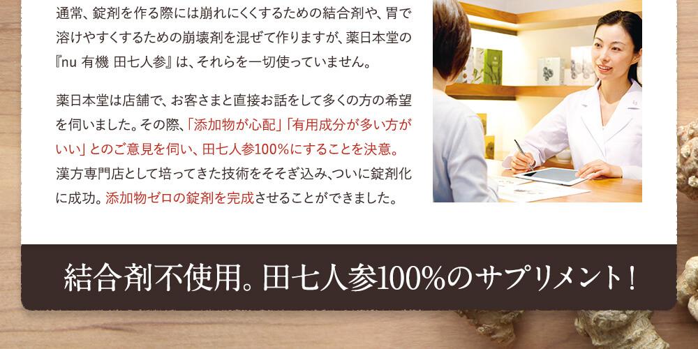 結合剤不使用。田七人参100%のサプリメント!