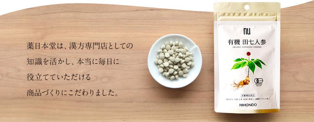 薬日本堂は、漢方専門店としての知識を活かし、本当に毎日に役立てていただける商品づくりにこだわりました。