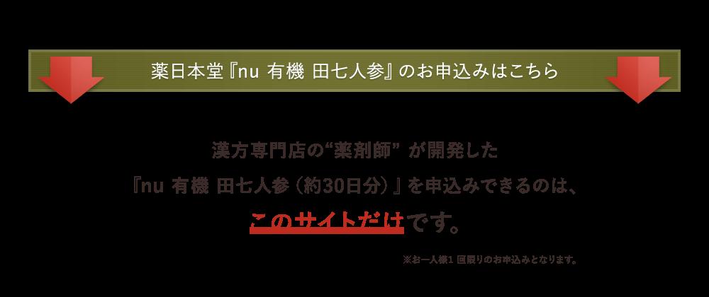 """漢方専門店の""""薬剤師"""" が開発した『nu 有機 田七人参(約30日分)』を申込みできるのは、このサイトだけです。"""