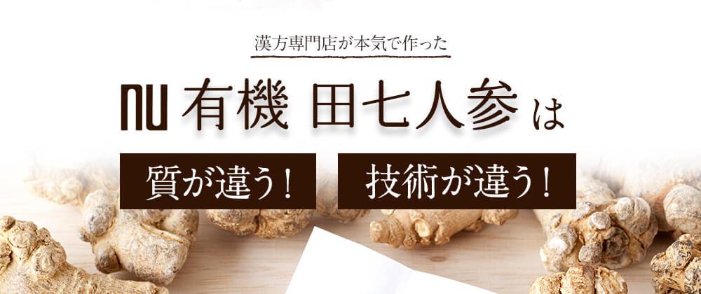 漢方専門店が本気で作ったNU有機田七人参は質が違う!技術が違う!