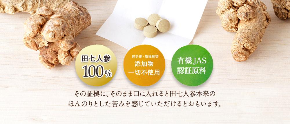 田七人参100%、結合剤・崩壊剤等添加物一切不使用、有機JAS認証原料