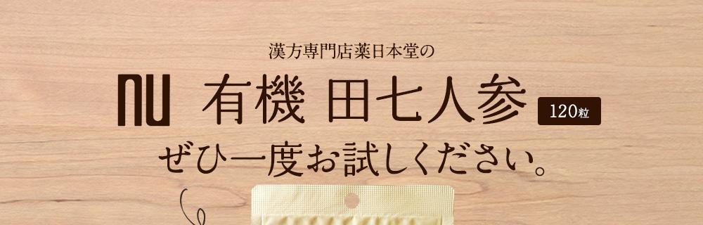 漢方専門店薬日本堂のNU有機田七人参ぜひ一度お試しください。