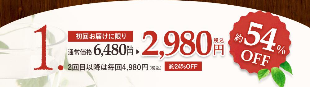 1.初回お届けに限り通常価格6,480円→2,980円【約54%OFF】