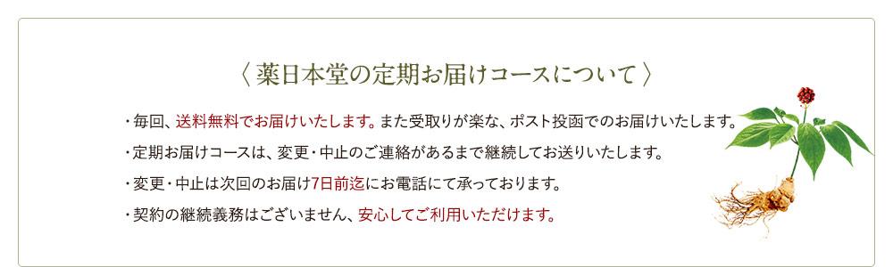 〈薬日本堂の定期お届けコースについて〉