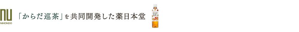 「からだ巡茶」を共同開発した薬日本堂