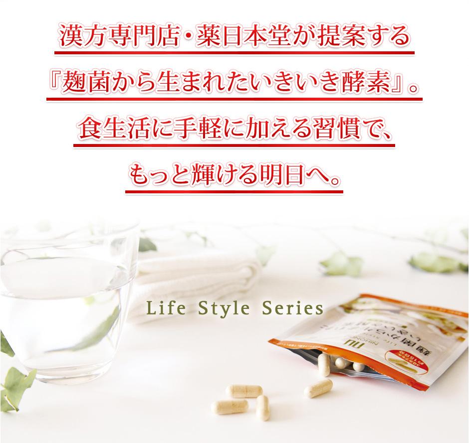 食生活に手軽に加える習慣でもっと輝ける明日へ。