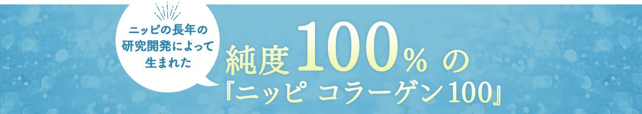 純度100% の 『ニッピ コラーゲン100』