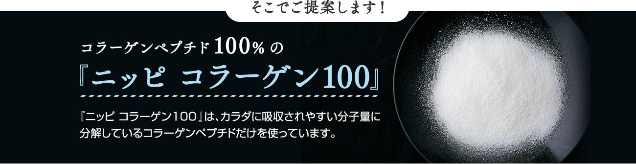 コラーゲンペプチド100%の 『ニッピ コラーゲン100』