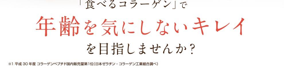 コラーゲン原料シェア日本一の 「食べるコラーゲン」で年齢を気にしないキレイを目指しませんか?