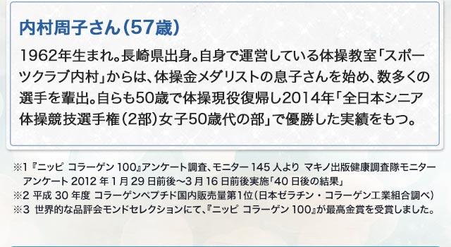 コラーゲン原料シェアNo.1