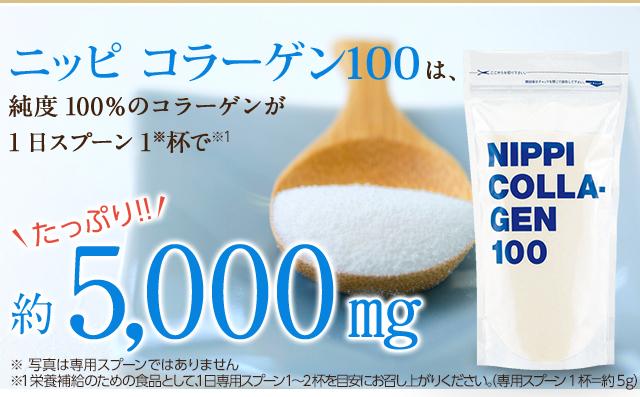 ニッピ コラーゲン100は、 純度100%のコラーゲンが 1日スプーン1杯でたっぷり!!約5,000㎎