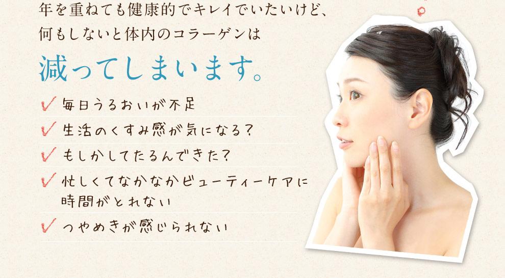 年を重ねても健康的でキレイでいたいけど、 何もしないと体内のコラーゲンは 減ってしまいます。