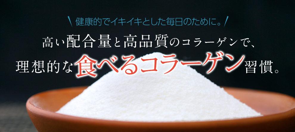 高い配合量と高品質のコラーゲンで、理想的な食べるコラーゲン習慣。