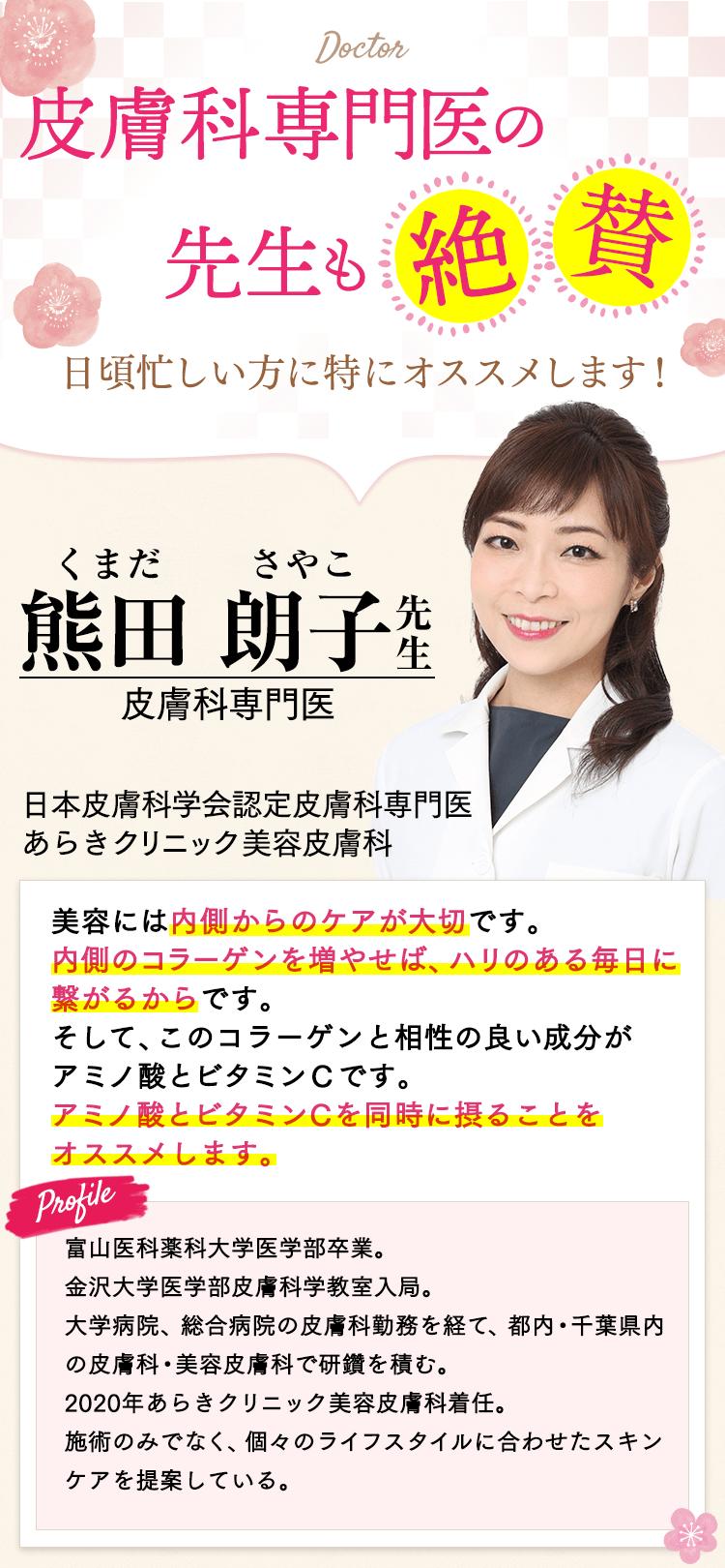 皮膚専門医熊田朗子先生も絶賛