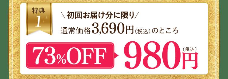 初回980円でお届けします!