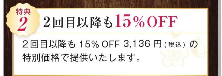 2回目以降も15%OFF