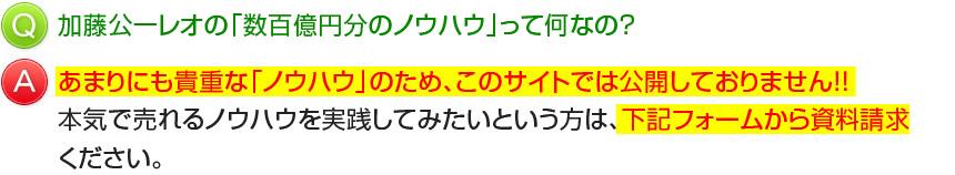 加藤公一レオの「数百億円分のノウハウ」って何なの?