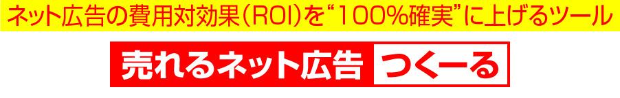 ネット広告の費用対効果(ROI)を100%確実に上げるツール 「売れるネット広告つくーる」